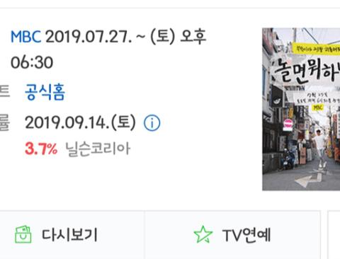 김태호 피디 프로그램 시청률 근황