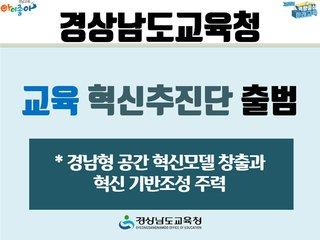 경남교육청, 공간혁신모델 주력 '교육 혁신추진단' 출범