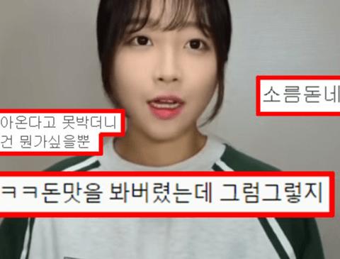 쯔양 복귀에 극과 극으로 나뉘는 네티즌 반응.jpg