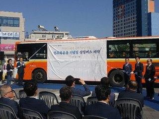 부마민주항쟁 국가기념일 지정 '1016 버스' 달린다