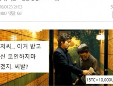 코인갤러리 유저의 자아성찰(현실주의)