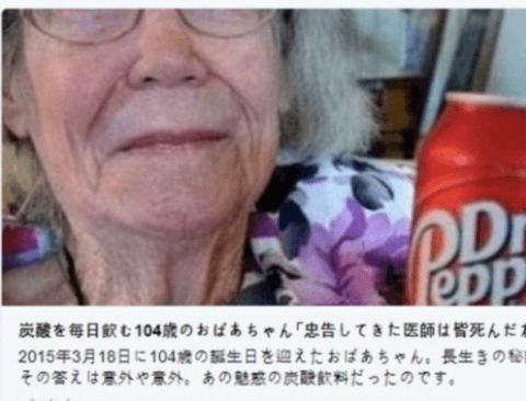 의사들의 충고에도 매일 탄산만 마신 할머니 (반전주의)