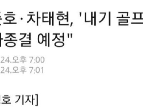 김준호 차태현 내기골프 수사결과