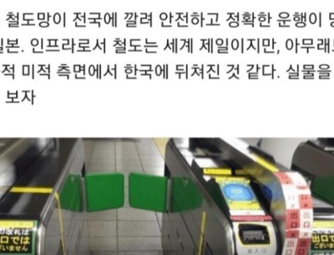 한국과 일본의 지하철 비교.jpg