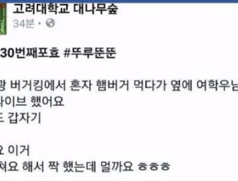버거킹에서 솔로 탈출하는 방법(feat.고려대학교 대나무숲)