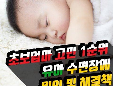초보엄마 고민 1순위, 유아수면장애 원인 및 해결책