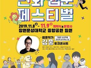'경남 만화·웹툰 페스티벌'...웹툰작가 김풍 토크콘서트