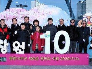 창원시, 통합 10년 'D-180 카운트다운' 제막식 개최