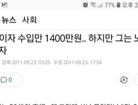 월수입 1400만원 노숙자.txt