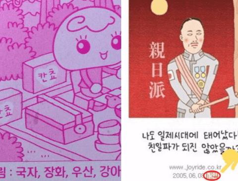 """""""윤서인이 그렸다?"""" 현재 논란이 되고 있는 롯데제과 '칸쵸 일러스트'"""