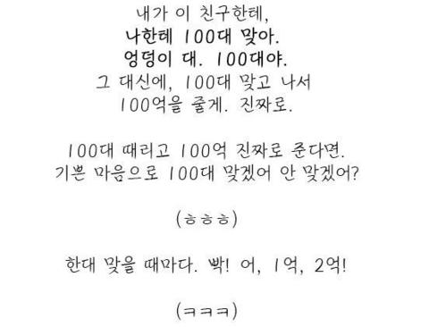 어느 교수의 조언. txt  ( feat. 행복한 미래 )