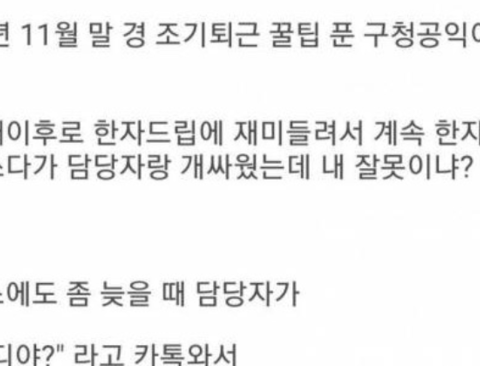공익갤에 등판한 마법천자문 공익 썰