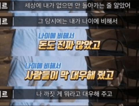 활동당시 연예인병 걸렸던 엠블랙 미르