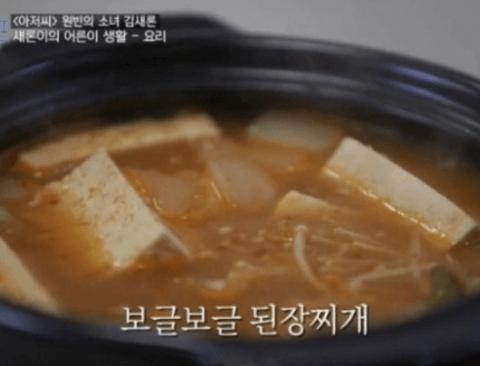 김새론의 요리 실력.jpg