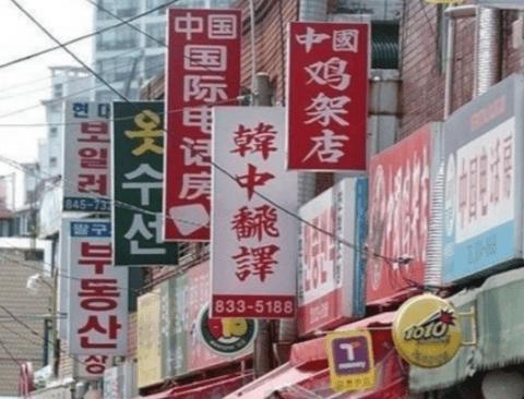 서울 조선족 동네의 한국인 역차별