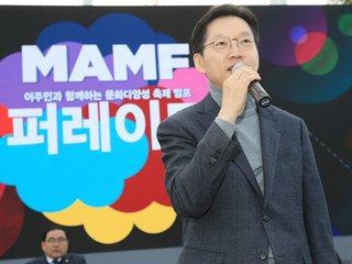 '맘프 2019' 14개국 20만명 참여...'화합과 문화교류의 장'