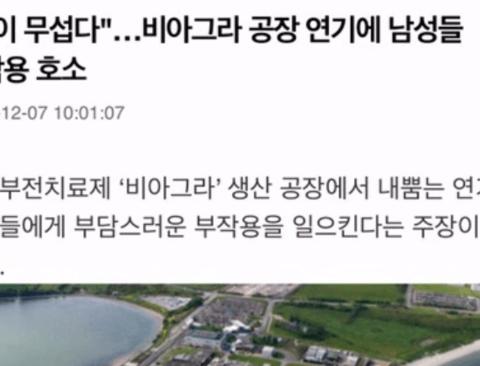 비아그라 공장 연기에 남성들 부작용 호소.news