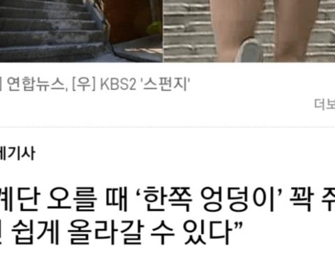 """""""계단 오를 때 '한쪽 엉덩이' 꽉 쥐면 쉽게 올라갈 수 있다"""".jpg"""