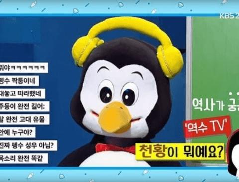 펭수 섭외 실패한 KBS의 무리수
