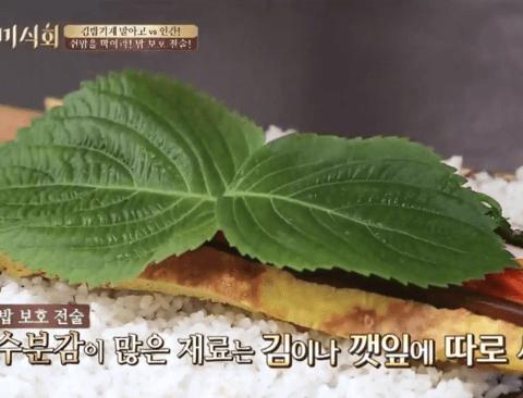 참치 김밥에 깻잎을 넣는 이유