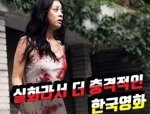 실화라서 더 충격적인 한국영화 BEST 7