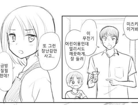 부부가 장난감 가지고 노는 만화.manhwa
