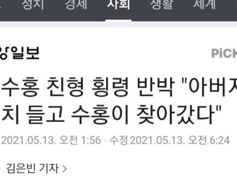 박수홍 친형 지능 모지라냐?