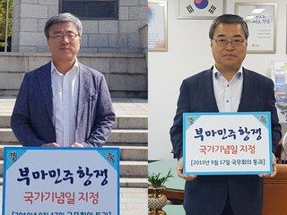 '부마민주항쟁 국가기념일 지정 환영' SNS 릴레이 확산