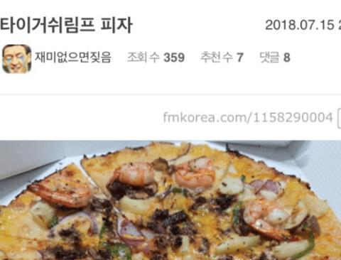 요리갤에 등장한 탈룰라(최신)