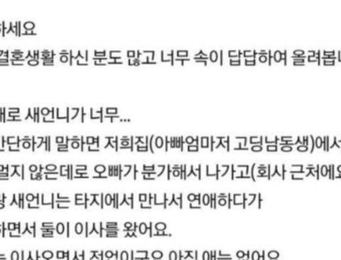 스펀지밥 다람이 닮은 투머치토커 새언니.ssul