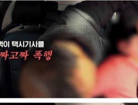 50대 만취남, 택시기사 폭행 및 성추행.jpg