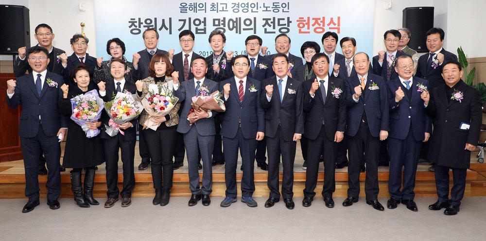 창원시, 기업명예의 전당 헌정식 개최 (전략산업과) (3).jpg