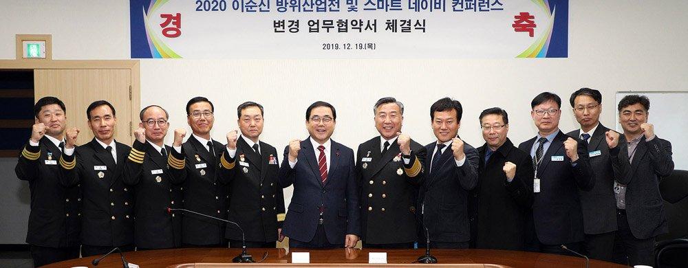'2020 이순신 방위산업전'성공 위해 힘 모은다 (전략산업과) (1).jpg