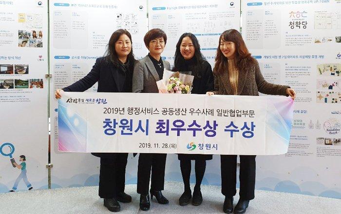 창원시, 행정서비스 공동생산'최우수상'수상(여성가족과).jpg