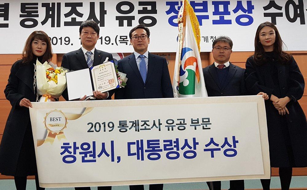 창원시, '2019 통계조사 유공'대통령상 수상 영예(정보통신담당관).JPG