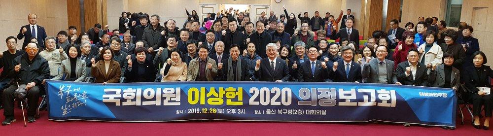 20191228-이상헌 의원, 2019년 의정보고회 개최2.jpg