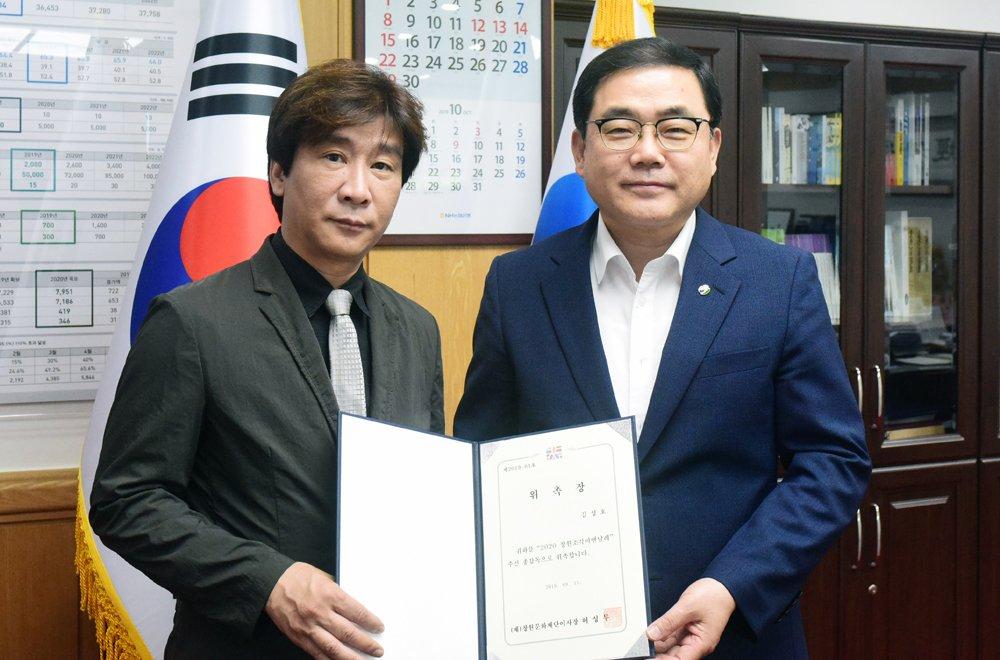 2020 창원조각비엔날레 총감독 위촉장 수여.JPG