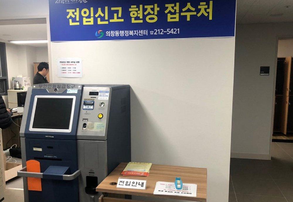 의창구, 유니시티 입주지원 TF팀 가동 운영(행정과) (1).jpeg