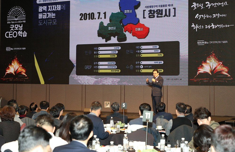 창원시, '1조5천억 투자유치' 역대 최대 규모 성과 달성 (1).jpg