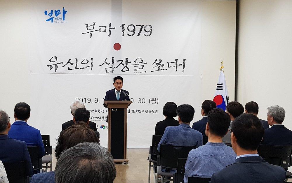 창원시, 부마민주항쟁 40주년 기념 아카이브 창원전시 개막 (1).jpg