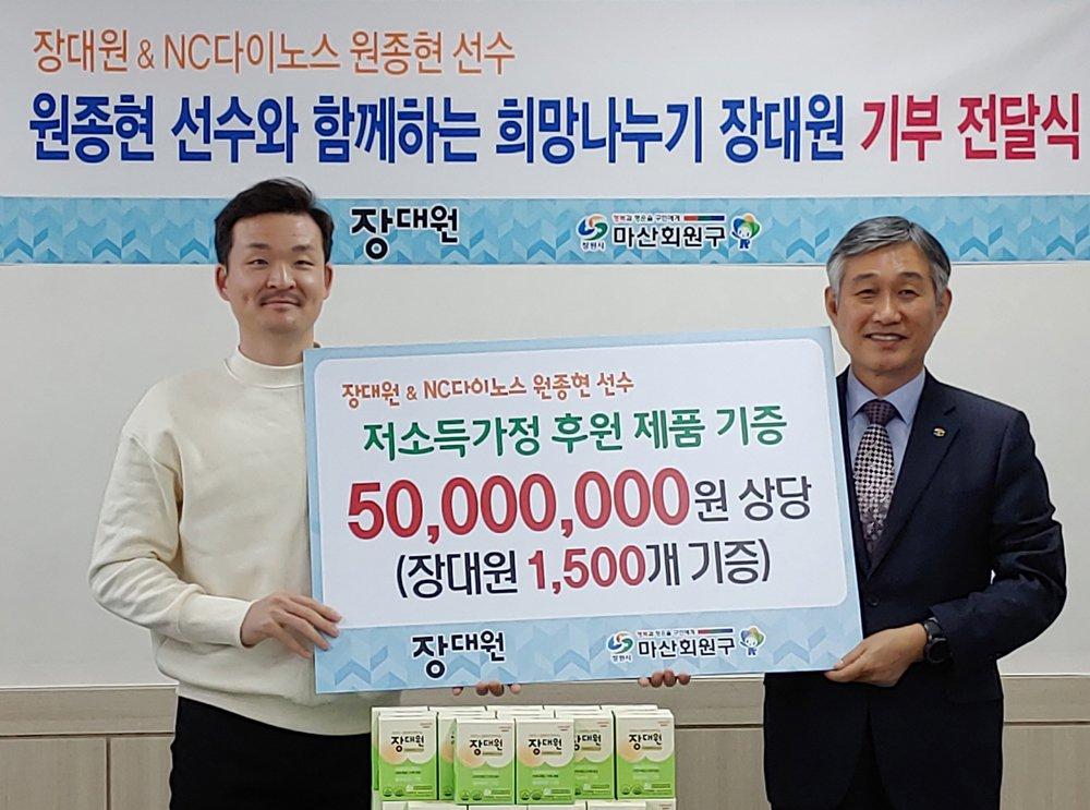 마산회원구, nc다이노스 원종현과 대원제약 유산균 기탁(사회복지과) (2).jpg