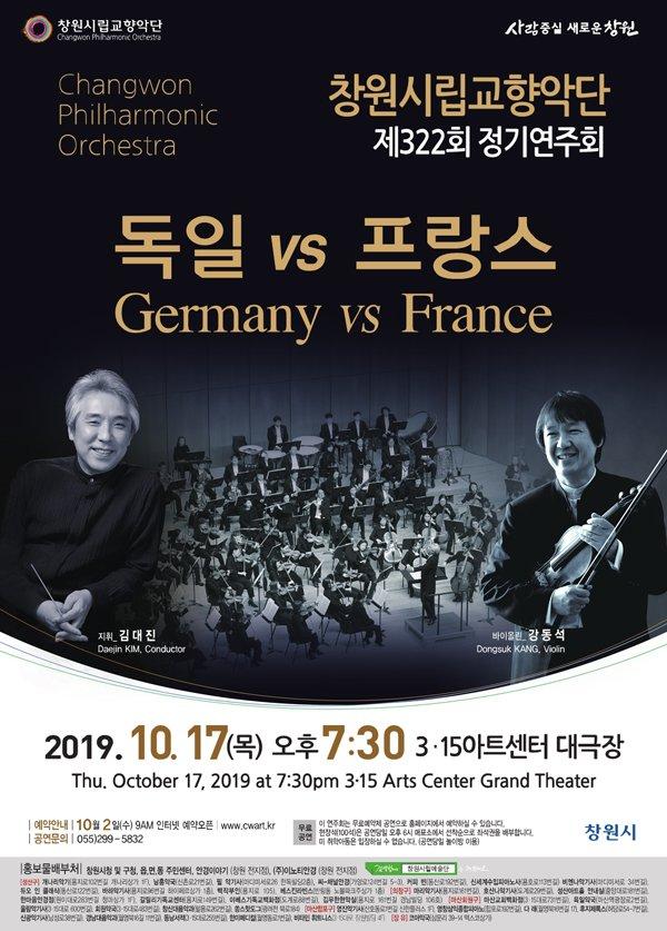 창원시립교향악단, 가을밤을 클래식 선율로 수놓다 (포스터).jpg