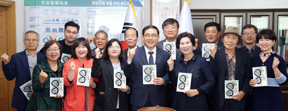 창원시, '대학생 눈으로 본 8개마을 이야기' 아카이브북 출간 간담회 개최.jpg