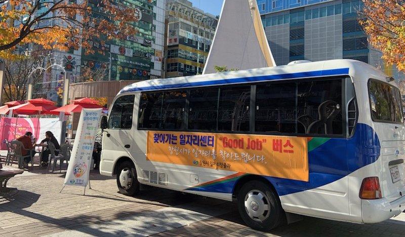 창원시, 상남동서 '굿잡(Good Job)버스' 운영  (1).jpg
