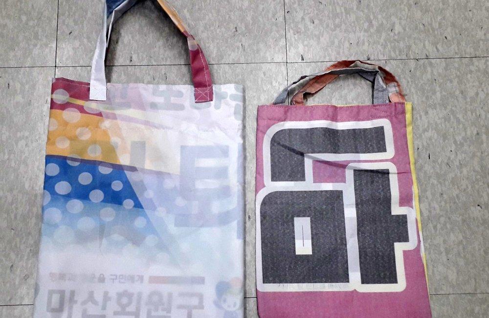 창원시, 폐현수막으로 만든 장바구니 인기 (환경위생과) (2).jpg