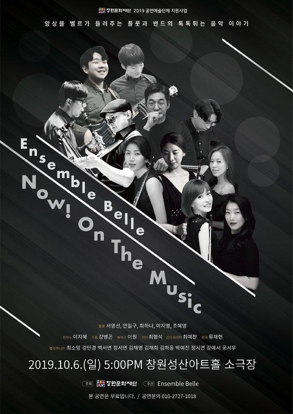 Ensemble Belle-포스터.jpg
