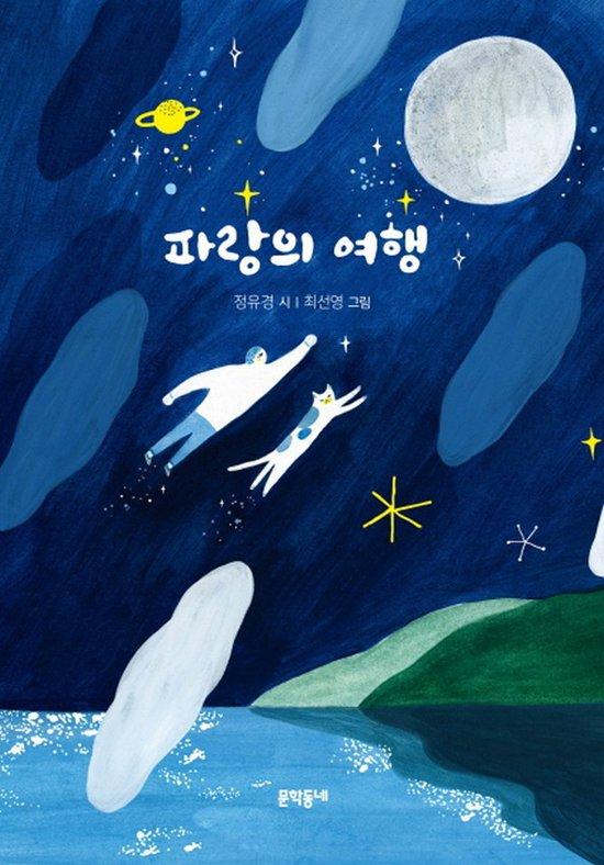 창원시, '제9회 창원아동문학상' 수상 작품 선정 (파랑의 여행-정유경).jpg
