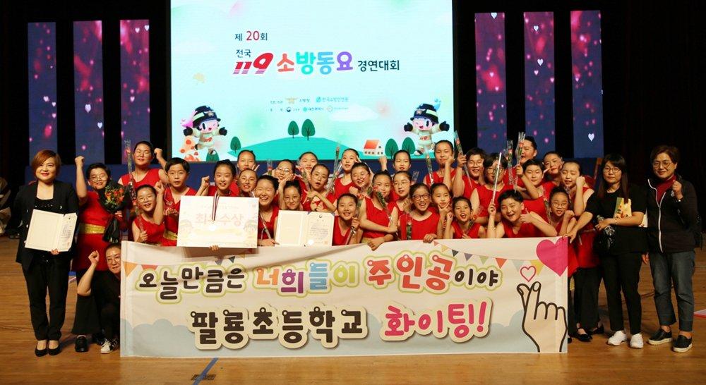 창원소방본부, 팔룡초등학교 전국119소방동요대회 최우수상수상(대응예방과) (1).JPG