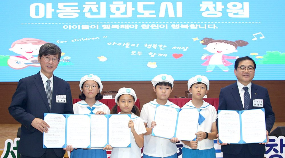 창원시, 아동친화도시 협약식 및 추진 선포식 개최 (보육청소년과) (4).jpg