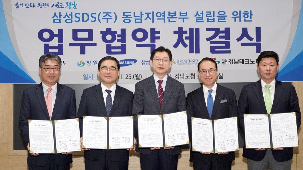 창원시,'삼성SDS 동남지역본부 설립' 투자유치 MOU체결 (투자유치단) (2).jpg